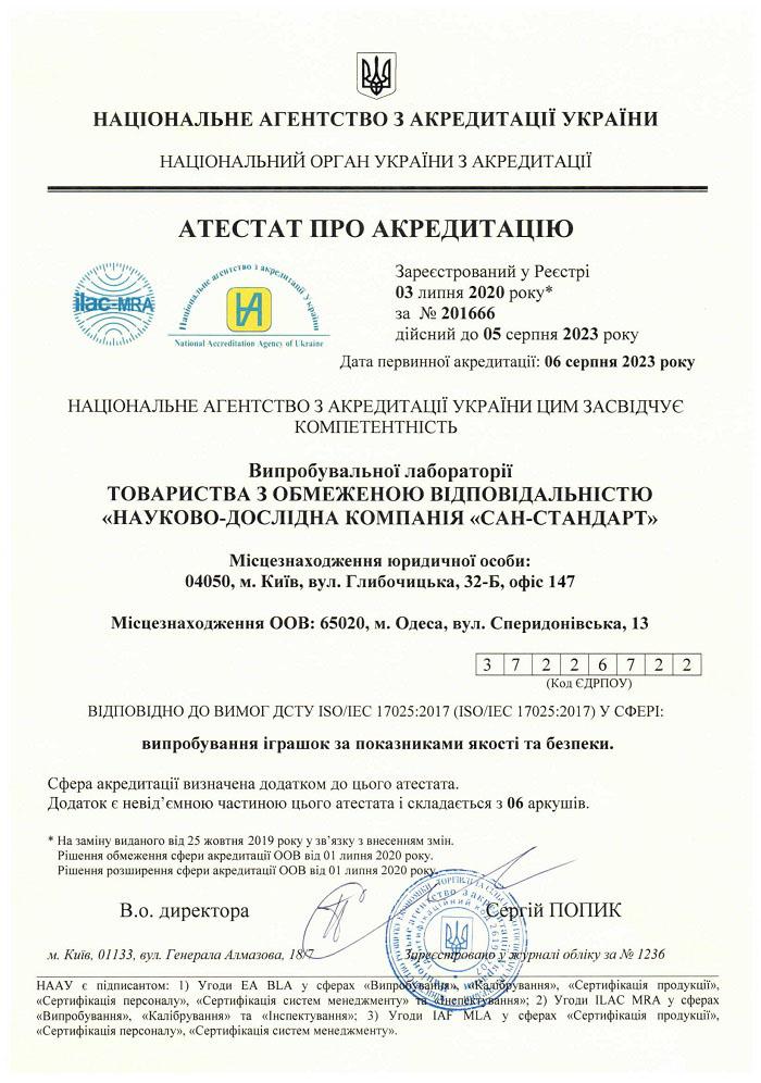 Атестат про акредитацію Випробувальної лабораторії